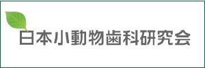 日本小動物歯科